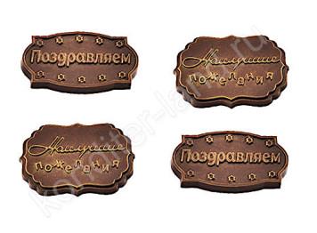 """Форма для шоколада пластиковая """"Шоко-поздравляшки"""""""