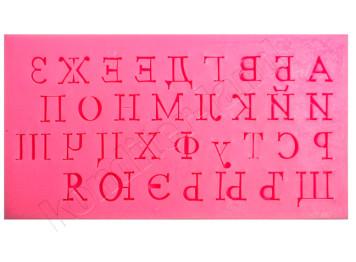 "Молд силиконовый ""Алфавит"" 16 х 9 см"
